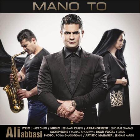 https://up.mybia4music.com/music/94/Shahrivar/Ali%20Abbasi%20-%20Mano%20To.jpg