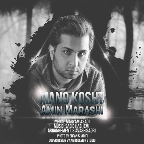 https://up.mybia4music.com/music/94/Shahrivar/Amin%20Marashi%20-%20Mano%20Kosht.jpg