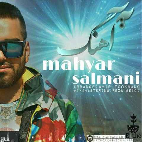 https://up.mybia4music.com/music/94/Shahrivar/Mahyar%20Salmani%20-%20Ye%20Ahang.jpg
