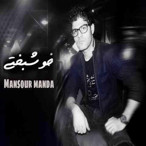 https://up.mybia4music.com/music/94/Shahrivar/Mansour%20Manda%20-%20Khoshbakhti.jpg