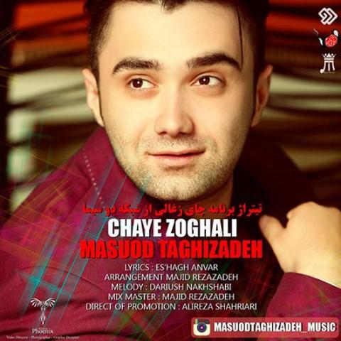 https://up.mybia4music.com/music/94/Shahrivar/Masuod%20Taghizadeh%20-%20Chaye%20Zoghali.jpg
