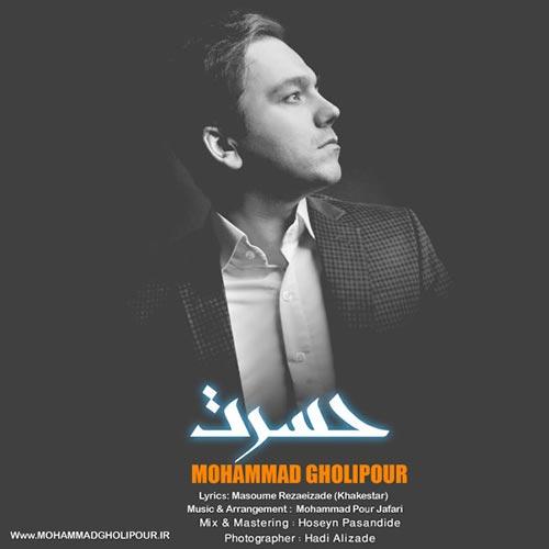 https://up.mybia4music.com/music/94/Shahrivar/Mohammad%20Gholipour%20-%20Hasrat.jpg