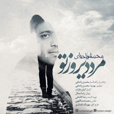 https://up.mybia4music.com/music/94/Shahrivar/Mohsen%20Yahaghi%20-%20Marde%20Dirooz%20To.jpg
