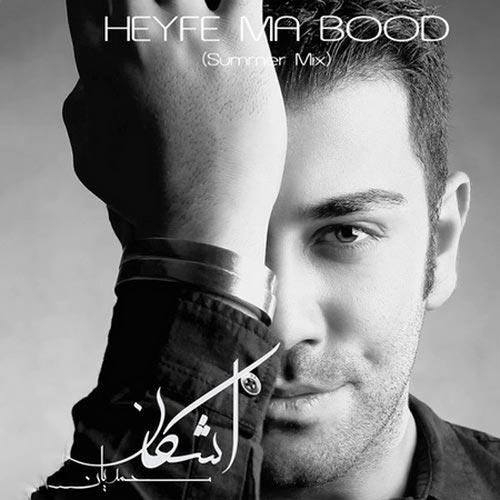 https://up.mybia4music.com/music/94/Tir/Ashkan-Mohammadian-Heyfe-Ma-Bood-Remix.jpg