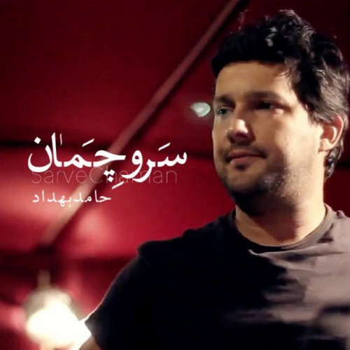 https://up.mybia4music.com/music/94/Tir/Hamed%20Behdad%20-%20Sarve%20Chaman.jpg