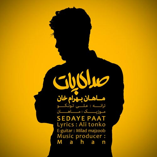 https://up.mybia4music.com/music/94/Tir/Mahan-Bahram-Khan-Sedaye-Paat.jpg