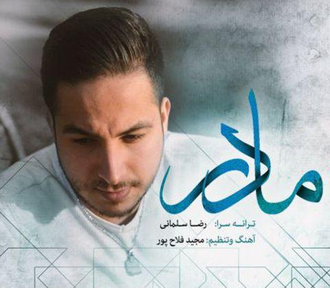 https://up.mybia4music.com/music/94/Tir/Majid%20Falahpour%20-%20Madar.jpg