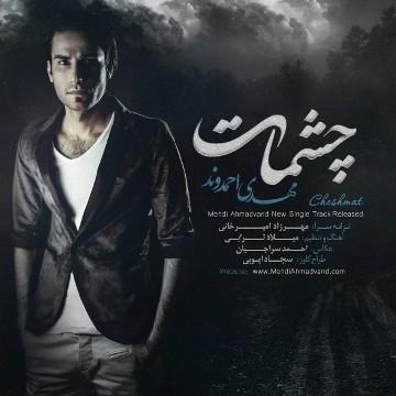 https://up.mybia4music.com/music/94/Tir/Mehdi-Ahmadvand-Cheshmat.jpg