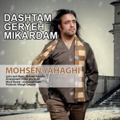 https://up.mybia4music.com/music/94/Tir/Mohsen%20Yahaghi%20-%20Dashtam%20Gerye%20Mikardam.jpg