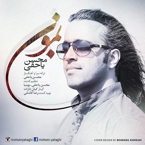 https://up.mybia4music.com/music/94/Tir/Mohsen-Yahaghi-Bemoon.jpg