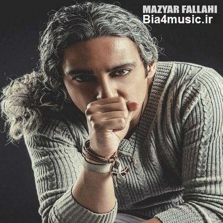 https://up.mybia4music.com/music/94/full/Mazyar%20Fallahi/Maziar%20Fallahi%20%286%29.jpg