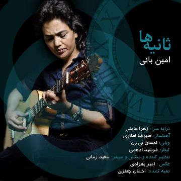 https://up.mybia4music.com/music/94/khordad/Amin%20Bani%20-%20Sanieha.jpg