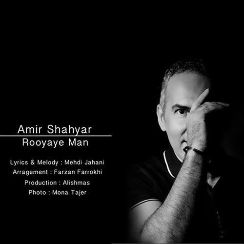 https://up.mybia4music.com/music/94/khordad/Amir-Shahyar-Royaye-Man.jpg