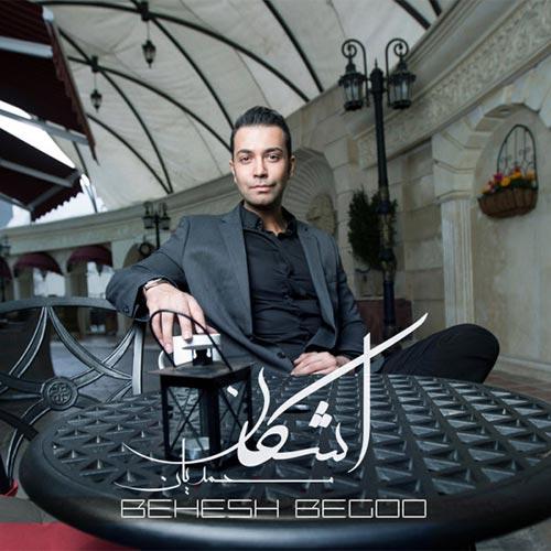 https://up.mybia4music.com/music/94/khordad/Ashkan%20Mohammadian%20-%20Behesh%20Begoo.jpg