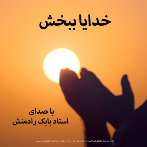 https://up.mybia4music.com/music/94/khordad/Babak%20Radmanesh%20-%20Khodaya%20Bebakhsh.jpg