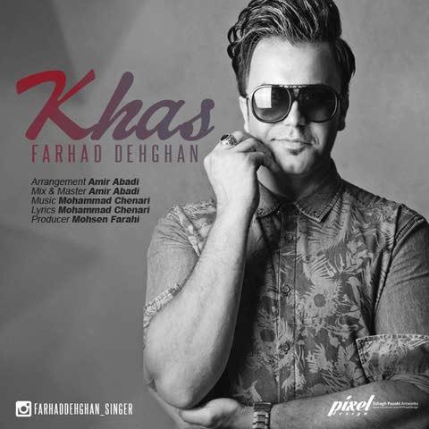 https://up.mybia4music.com/music/94/khordad/Farhad%20Dehghan%20-%20Khas.jpg