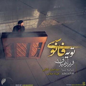 https://up.mybia4music.com/music/94/khordad/Farzad%20Milani%20-%20To%20Ye%20Fanousi.jpg