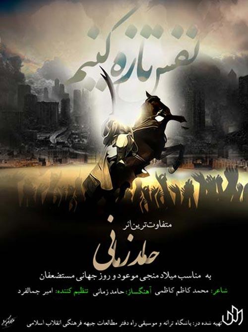 https://up.mybia4music.com/music/94/khordad/Hamed-Zamani-Nafas-Taze-Konim.jpg
