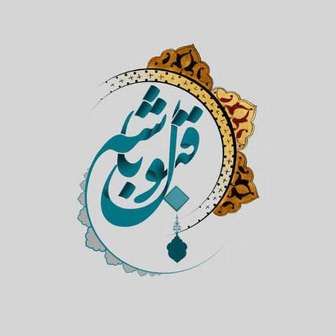 https://up.mybia4music.com/music/94/khordad/Hamid%20Askari%20%20-%20Ghabol%20Bashe.jpg