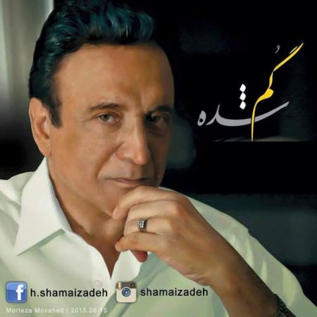https://up.mybia4music.com/music/94/khordad/Hasan%20Shamaeizade%20-%20Gom%20Shode.jpg