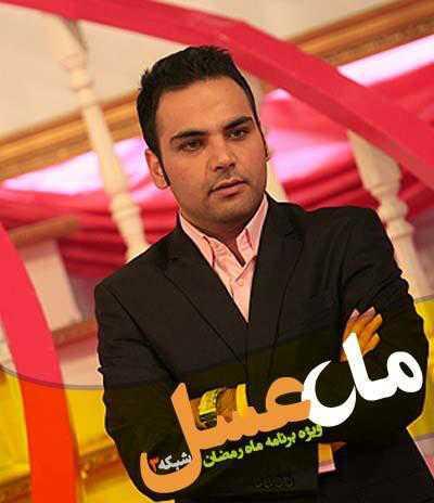 https://up.mybia4music.com/music/94/khordad/Mah_Asal.jpg