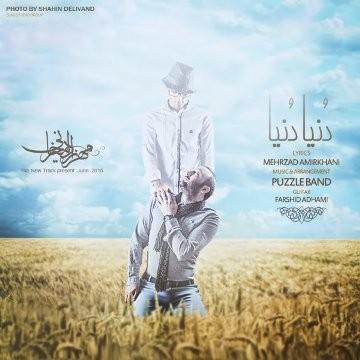 https://up.mybia4music.com/music/94/khordad/Mehrzad%20Amirkhani%20-%20Donya%20Donya.jpg
