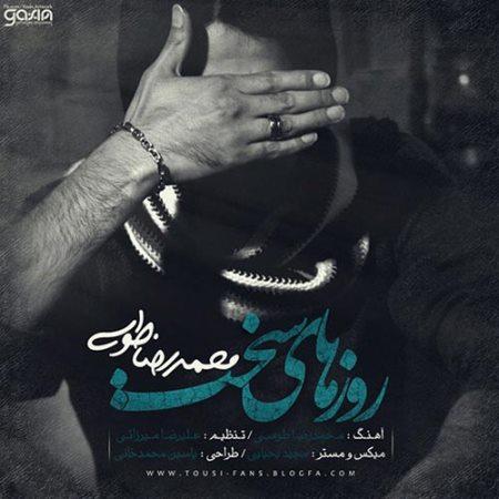 https://up.mybia4music.com/music/94/khordad/Mohammadreza%20Tousi%20-%20Roozhaye%20Sakht.jpg