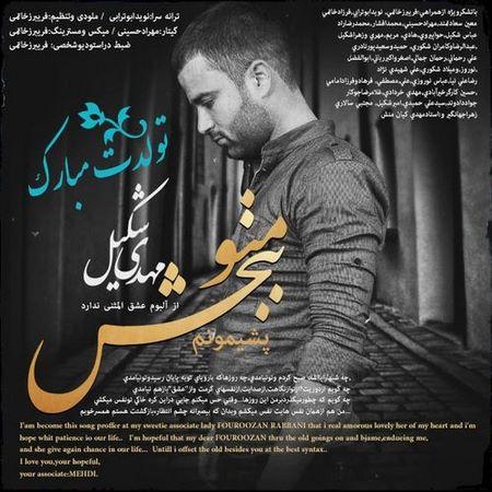 https://up.mybia4music.com/music/95/1/Mahdi%20Shakil%20-%20Mano%20Bebakhsh.jpg
