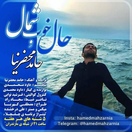 https://up.mybia4music.com/music/95/10/Hamed%20Mahzarnia%20-%20Hal%20Khoob%20Shomal.jpg