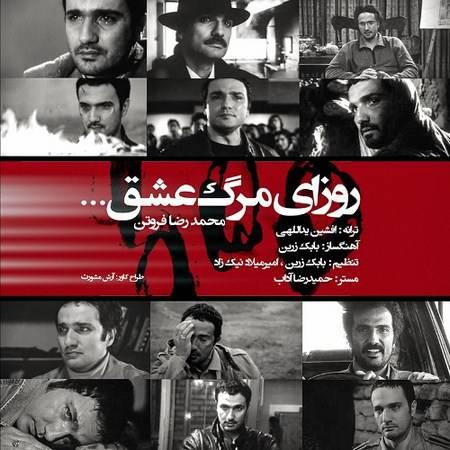 https://up.mybia4music.com/music/95/10/Mohammadreza%20Foroutan%20-%20Roozaye%20Marge%20Eshgh.jpg