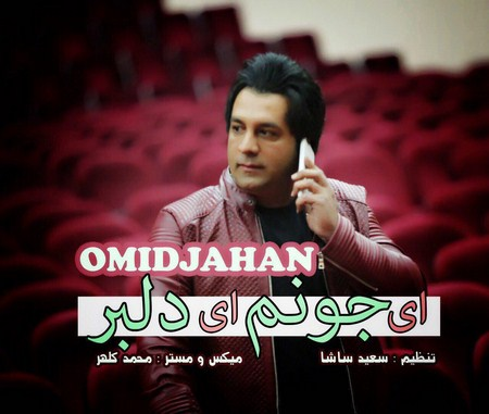 https://up.mybia4music.com/music/95/10/Omid%20Jahan%20-%20Ey%20Joonom%20Ey%20Delbar.jpg