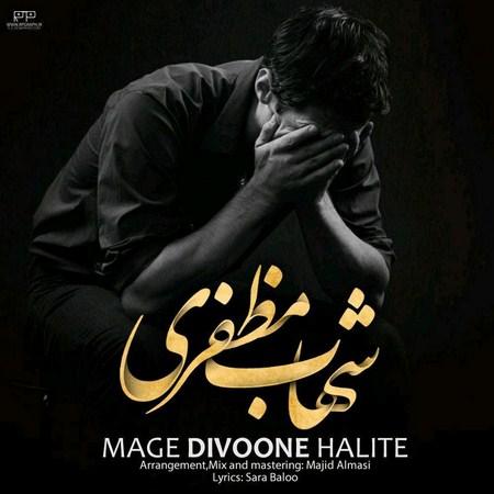 https://up.mybia4music.com/music/95/10/Shahab%20Mozaffari%20-%20Mage%20Divoone%20Halite.jpg