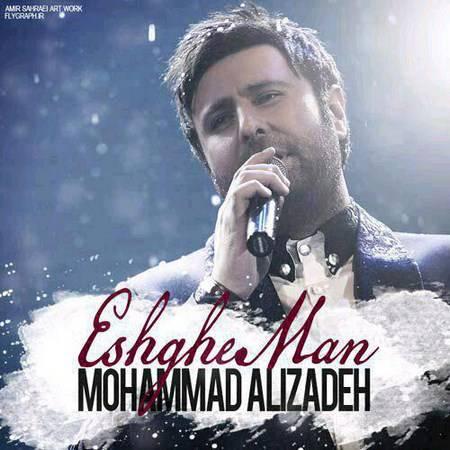 دانلود آهنگ جدید محمد علیزاده عشق من + متن آهنگ