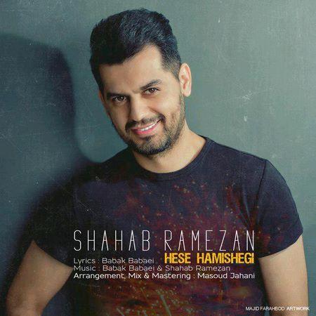 دانلود آهنگ جدید شهاب رمضان بنام حس همیشگی
