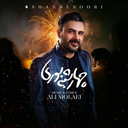 دانلود آهنگ جدید علی مولایی بنام چهارشنبه سوری