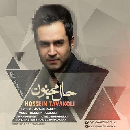 https://up.mybia4music.com/music/95/2/Hossein%20Tavakoli%20-%20Hale%20Majnoon.jpg