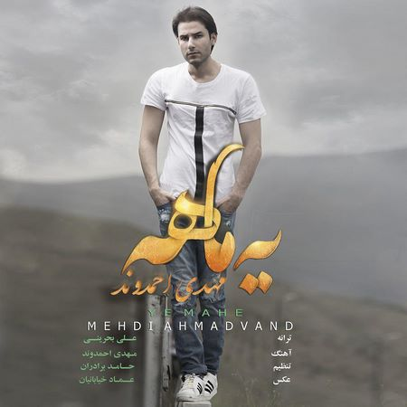 https://up.mybia4music.com/music/95/2/Mehdi%20Ahmadvand%20-%20Ye%20Mahe.jpg