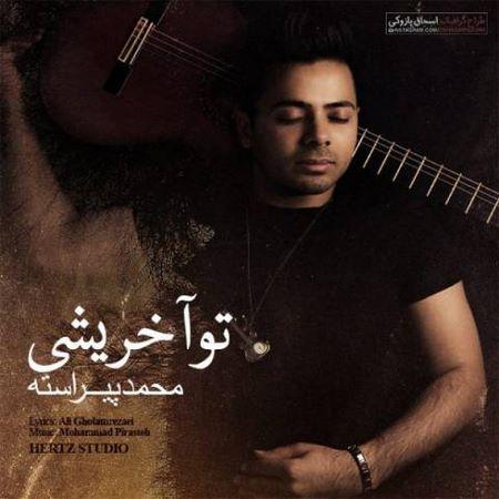 https://up.mybia4music.com/music/95/2/Mohammad%20Pirasteh%20-%20To%20Akharishi.jpg