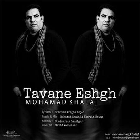 https://up.mybia4music.com/music/95/2/Mohammad-Khalaj-Tavane-Eshgh.jpg