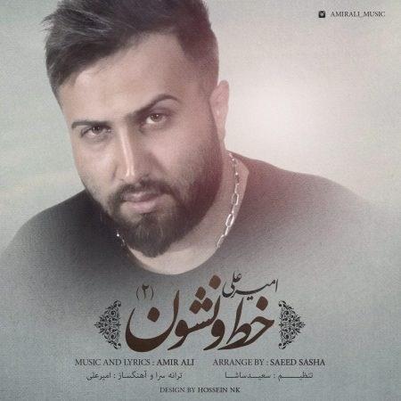 https://up.mybia4music.com/music/95/3/Amir%20Ali%20-%20Khato%20Neshoon%202.jpg