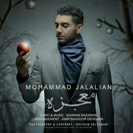 https://up.mybia4music.com/music/95/3/Mohammad%20Jalalian%20-%20Mojezeh.jpg