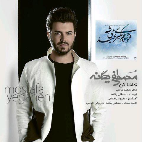 https://up.mybia4music.com/music/95/3/Mostafa%20Yeganeh%20-%20Tamasha%20Kon.jpg