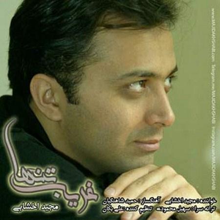 https://up.mybia4music.com/music/95/4/Majid%20Akhshabi%20-%20Gharibe%20Tanha.jpg