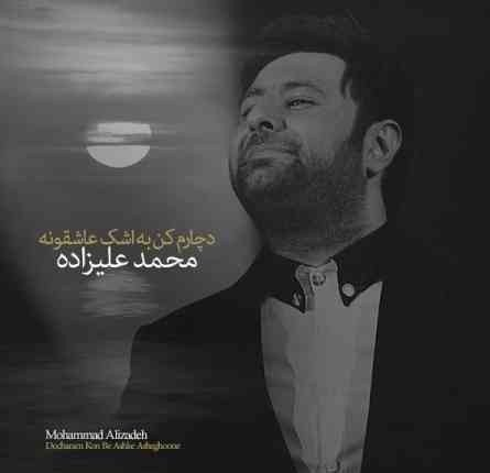 https://up.mybia4music.com/music/95/4/Mohammad%20Alizadeh%20-%20Docharam%20Kon%20Be%20Ashke%20Asheghooneh.jpg