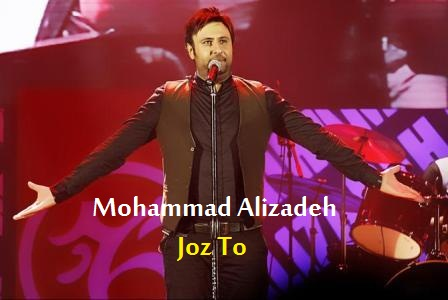 https://up.mybia4music.com/music/95/4/Mohammad%20Alizadeh%20-%20Joz%20To.jpg