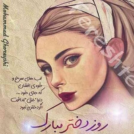 https://up.mybia4music.com/music/95/5/Mohammad%20Ghoreyshi%20-%20Fereshteh.jpg
