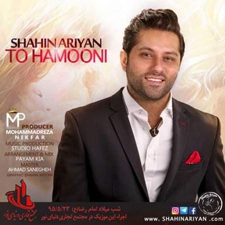 https://up.mybia4music.com/music/95/5/Shahin%20Ariyan%20-%20To%20Hamooni.jpg