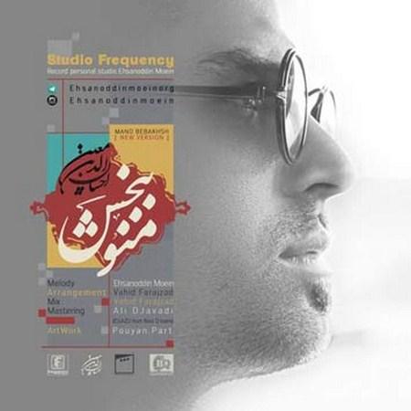 https://up.mybia4music.com/music/95/6/Ehsanoddin%20Moein%20%96%20Mano%20Bebakhsh.jpg
