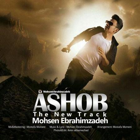 https://up.mybia4music.com/music/95/6/Mohsen%20Ebrahimzadeh%20-%20Ashoob.jpg