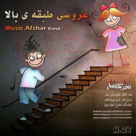 https://up.mybia4music.com/music/95/6/Music%20Afshar%20-%20Aroosi%20Tabaghe%20Bala.jpg
